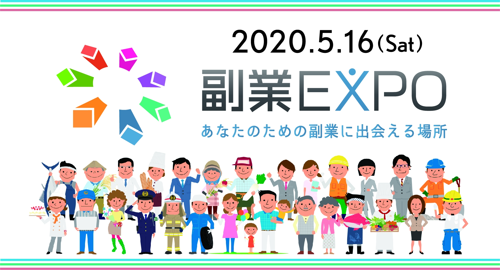 副業EXPO
