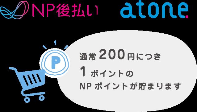 NPポイントクラブ