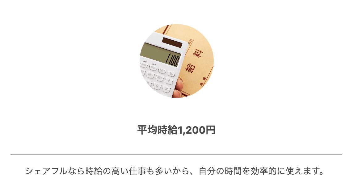 時給1200円